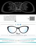 Слика за Заштитни очила од сина светлина (женски модел - црни)